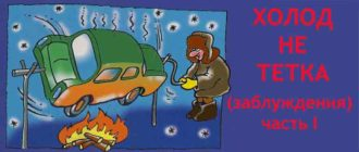 Зимняя эксплуатация автомобиля. Заблуждения и мифы.